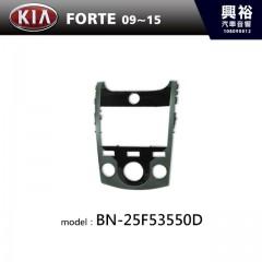 【KIA】09~15年 FORTE 主機框 BN-25F53550D