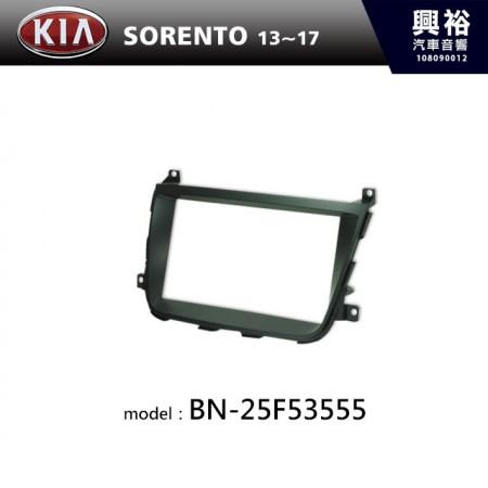 【KIA】13~17年 SORENTO 主機框 BN-25F53555
