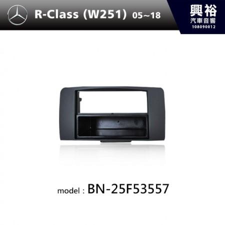 【BENZ】05~18年 R-Class( W251) 主機框 BN-25F53557