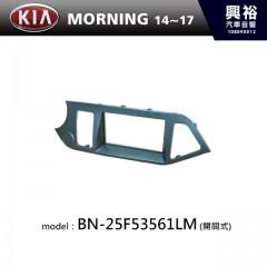 【KIA】14~17年 MORNING 主機框(開關式) BN-25F53561LM