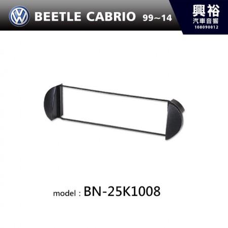 【VW】99~14年 BEETLE CABRIO金龜車 主機框 BN-25K1008