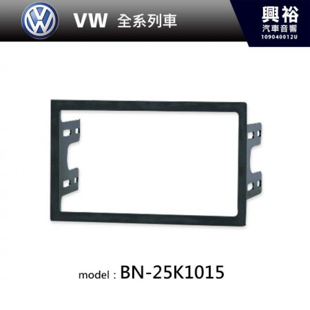 【VW】福斯 全車系通用 主機框 BN-25K1015
