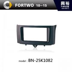 【SMART】10~15年 FORTWO 主機框 BN-25K1082