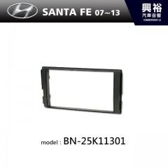 【HYUNDAI】07~13年SANTA FE 主機框 BN-25K11301