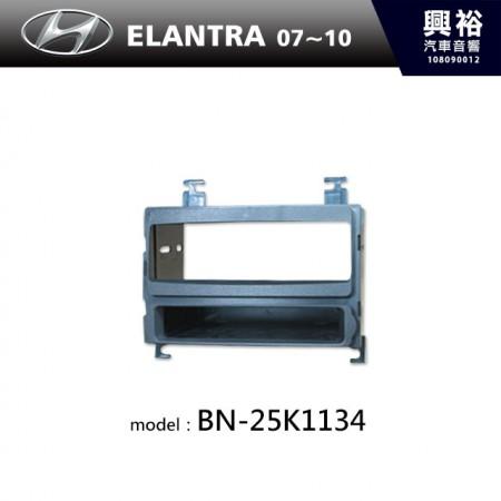 【HYUNDAI】07~10年 ELANTRA主機框 BN-25K1134