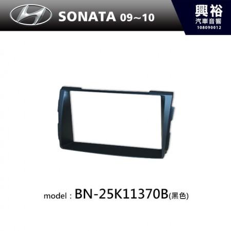 【HYUNDAI】09~10年 SONATA 主機框(黑色) BN-25K11370B