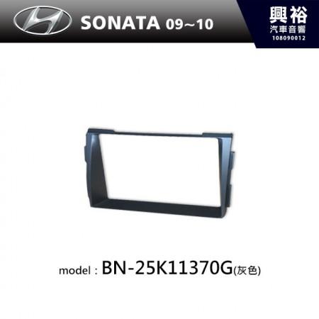 【HYUNDAI】09~10年 SONATA 主機框(灰色) BN-25K11370G