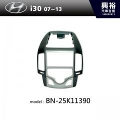 【HYUNDAI】07~13年 i30 主機框 BN-25K11390