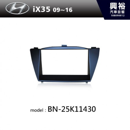 【HYUNDAI】09~16年 iX35 主機框 BN-25K11430