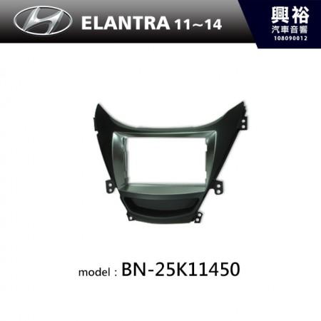 【HYUNDAI】11~14年 ELANTRA 主機框 BN-25K11450