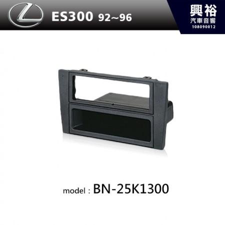 【LEXUS】92~96年ES300 主機框 BN-25K1300