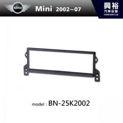【BMW】02~07年 MINI 主機框 BN-25K2002