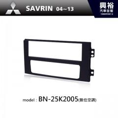 【MITSUBISHI】04~13年 SAVRIN 主機框(數位空調) BN-25K2005