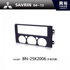 【MITSUBISHI】04~13年 SAVRIN 主機框(手動空調) BN-25K2006