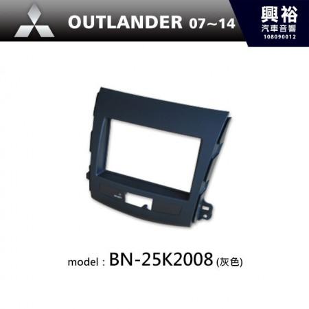 【MITSUBISHI】07~14年 OUTLANDER 主機框(灰色) BN-25K2008