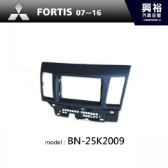 【MITSUBISHI】07~16年 FORTIS 主機框 BN-25K2009