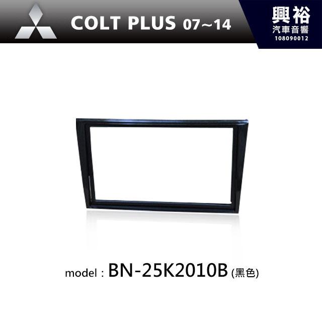 【MITSUBISHI】07~14年 COLT PLUS主機框(黑色)BN-25K2010B