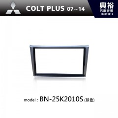 【MITSUBISHI】07~14年 COLT PLUS主機框(銀色)BN-25K2010S