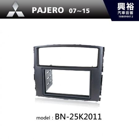 【MITSUBISHI】07~15年 PAJERO主機框 BN-25K2011