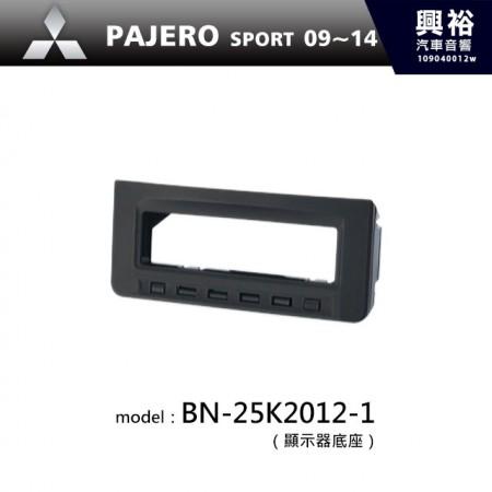 【MITSUBISHI】09~14年PAJERO SPORT顯示器底座 BN-25K2012-1