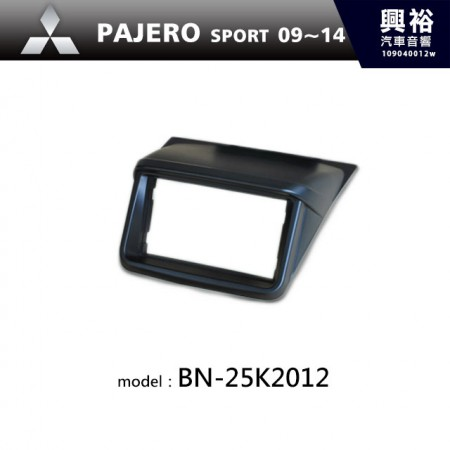 【MITSUBISHI】09~14年PAJERO SPORT主機框 BN-25K2012