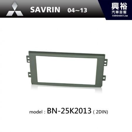 【MITSUBISHI】04~13年 SAVRIN 主機框 BN-25K2013