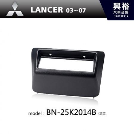 【MITSUBISHI】03~07年 LANCER主機框(黑色) BN-25K2014B