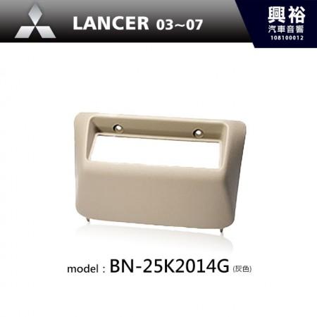 【MITSUBISHI】03~07年 LANCER主機框(灰色) BN-25K2014G