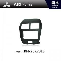 【MITSUBISHI】10~15年 ASX 主機框 BN-25K2015