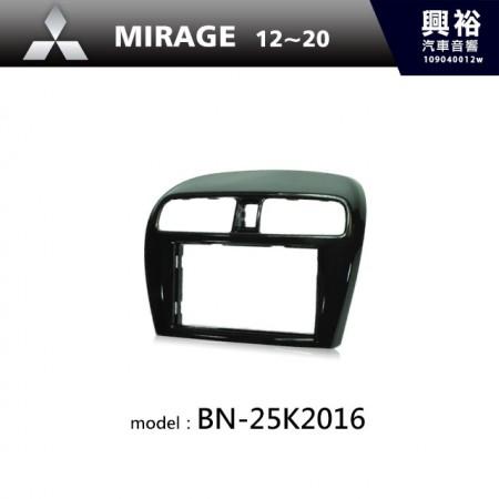 【MITSUBISHI】12~20年 MIRAGE 主機框 BN-25K2016