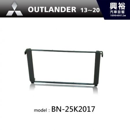 【MITSUBISHI】13~20年 OUTLANDER 主機框 BN-25K2017