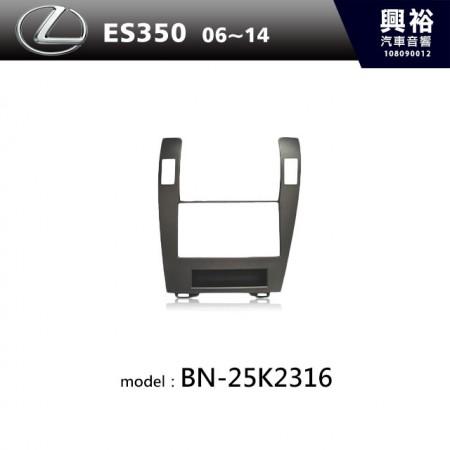 【LEXUS】06~14年ES350 主機框 BN-25K2316