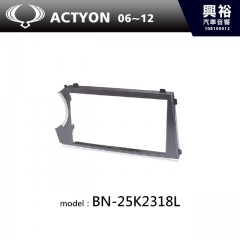 【SSANGYONG】06~12年ACTYON主機框BN-25K2318L