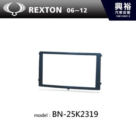 【SSANGYONG】06~12年 REXTON 主機框 BN-25K2319