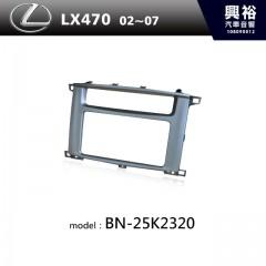 【LEXUS】02~07年LX470 主機框 BN-25K2320