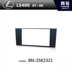 【LEXUS】97~00年LS400 主機框 BN-25K2321