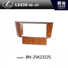 【LEXUS】00~07年LS430 主機框 BN-25K2322S