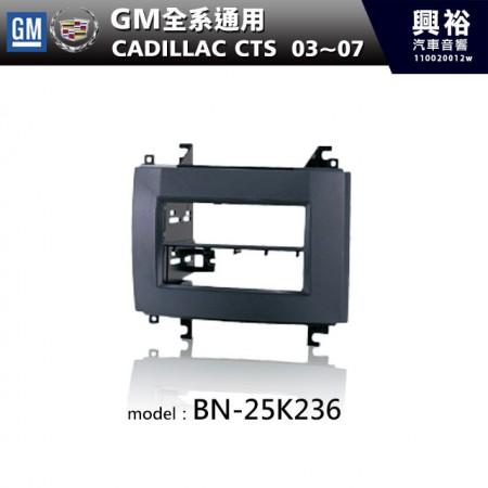 【GM&CADILLAC】GM全系 03~07年CADILLAC CTS主機框BN-25K236