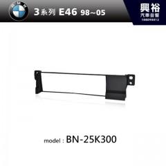 【BMW】98~05年 3系列(E46) 主機框 BN-25K300