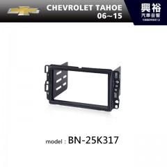 【CHEVROLET】06~15年 CHEVROLET TAHOE 主機框 BN-25K317