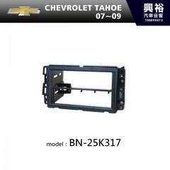【CHEVROLET】07~09年 CHEVROLET TAHOE 主機框 BN-25K317