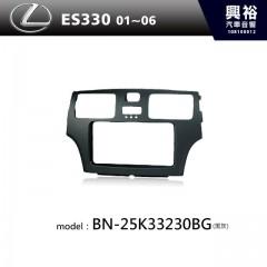 【LEXUS】01~03年ES300 主機框BN-25K33230BG(黑灰)