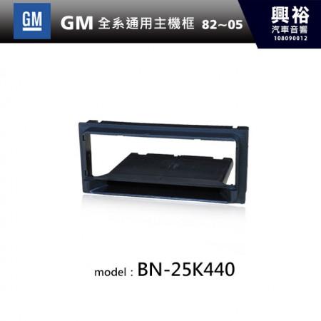 【GM】82~05年 GM全系通用主機框 BN-25K440