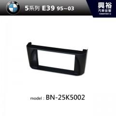 【BMW】95~03年 5系列(E39) 主機框 BN-25K5002