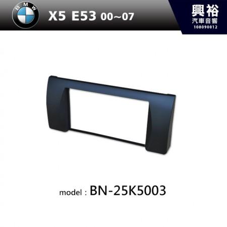 【BMW】00~07年 X5(E53) 主機框 BN-25K5003