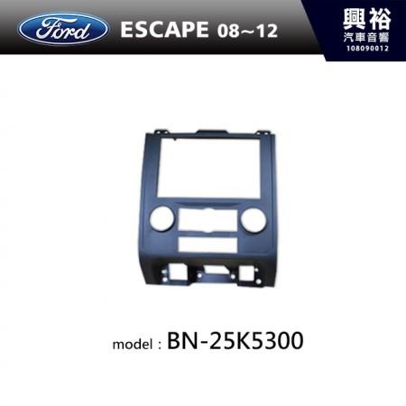 【FORD】08~12年 ESCAPE 主機框 BN-25K5300