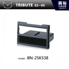 【MAZDA】02~05年 TRIBUTE 主機框 BN-25K538