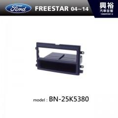 【FORD】04~14年 FREESTAR 主機框 BN-25K5380