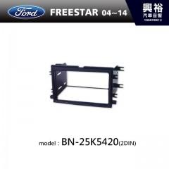 【FORD】04~14年 FREESTAR 主機框(2DIN) BN-25K5420