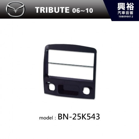 【MAZDA】06~10年 TRIBUTE 主機框 BN-25K543